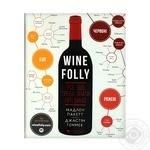 Книга Wine Folly. Все, что нужно знать о вине