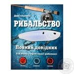 Книга Рыболовство. Полный справочник