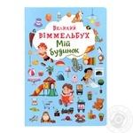 Книга Кристалл Бук Большой Виммельбух Мой дом - купить, цены на Фуршет - фото 1