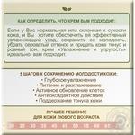 Крем д/обличчя  зволоження та пружність Зелена Аптека 50мл - купить, цены на Novus - фото 2