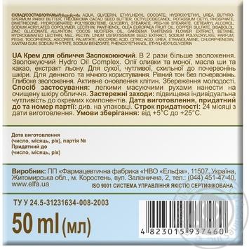 Крем д/обличчя заспокоюючий Зелена Аптека 50мл - купить, цены на Novus - фото 2