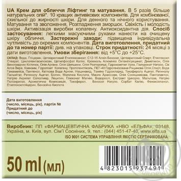 Крем д/обличчя ліфтинг і матування Зелена Аптека 50мл - купить, цены на Novus - фото 4