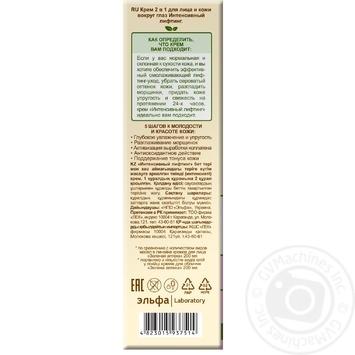 Крем 2в1 для обличчя та шкіри навколо очей ліфтинг і рівний тон Зелена Аптека 50мл - купить, цены на Novus - фото 2