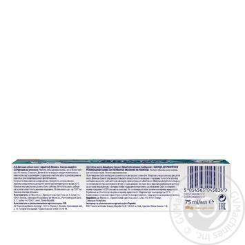 Зубная паста Aquafresh Advance детская 9-13 лет 75мл - купить, цены на Восторг - фото 2