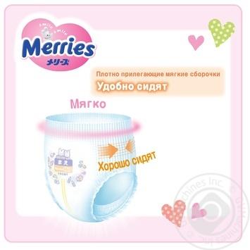 Подгузники детские Merries XL 12-20кг 44шт - купить, цены на Космос - фото 4