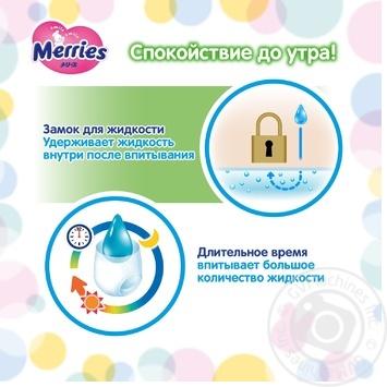 Подгузники детские Merries XL 12-20кг 44шт - купить, цены на Космос - фото 7