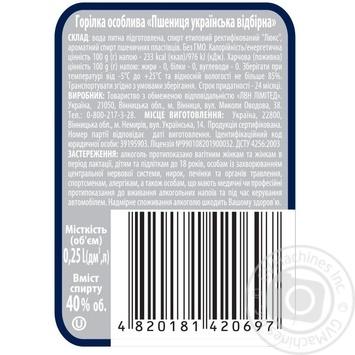 Nemiroff Nemirivska wheat ukrainian selected vodka 40% 0.25l - buy, prices for Novus - image 2
