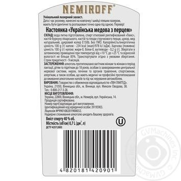 Настойка Nemiroff Украинская Медовая с перцем 40% 0,7л - купить, цены на Метро - фото 2