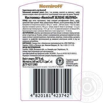 Горілка ароматизована Nemiroff Зелене яблуко 0,5л - купити, ціни на Novus - фото 2