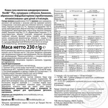Nestle Baby Milk Rice Corn Porridge With Apple Banana Apricot - buy, prices for Furshet - image 3