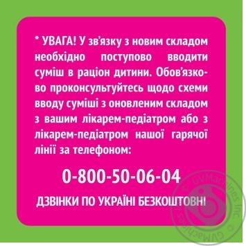 Смесь молочная сухая Nestle Nestogen 4 350г - купить, цены на Novus - фото 2