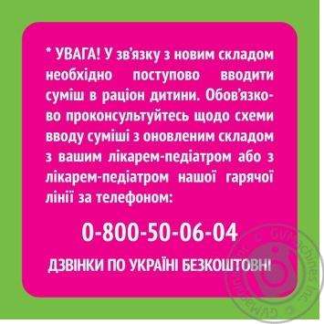 Смесь молочная Neastle Nestogen 3 сухая с пребиотиками для детей с 10 месяцев 350г - купить, цены на Novus - фото 4