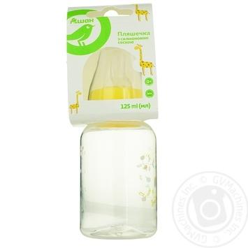 Бутылка Ашан для кормления с силиконовой соской желтая 125мл - купить, цены на Ашан - фото 1