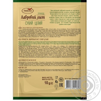 Spices lavr Lyubystok whole 10g - buy, prices for MegaMarket - image 2