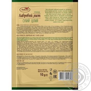 Лист лавровый Любисток целый 10г - купить, цены на Novus - фото 2