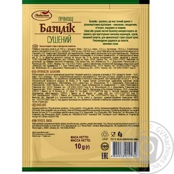 Приправа Любисток Базилик сушеный 10г - купить, цены на Novus - фото 2