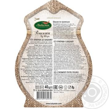Приправа Любисток Рецепти від шефа до шашлику б/солі 40г - купити, ціни на Novus - фото 2