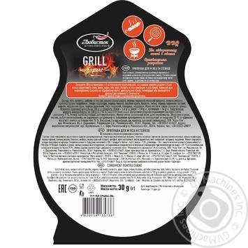Приправа Любисток Гриль эксперт для мяса и стейков 30г - купить, цены на Фуршет - фото 2