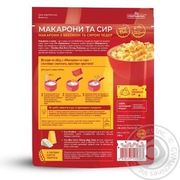 Макароны и сыр Приправка с беконом и сыром чеддер 150г - купить, цены на Таврия В - фото 2