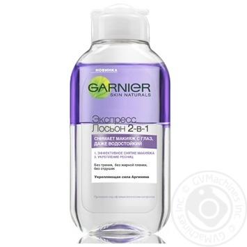 Засіб Garnier Skin Naturals для зняття звичайного та водостійкого макіяжу з очей 125мл - купити, ціни на Novus - фото 1