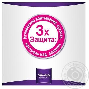 Прокладки щоденні Always Непомітний захист Normal Single ароматизовані 20шт - купити, ціни на ЕКО Маркет - фото 3