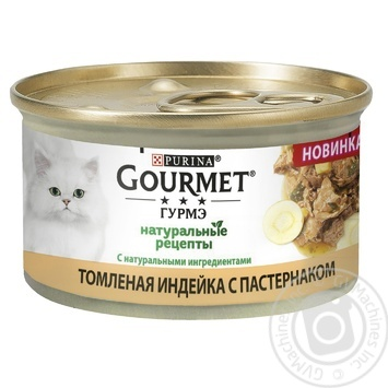 Корм для котів Gourmet Натуральні рецепти томлена індичка і пастернак 85г - купити, ціни на МегаМаркет - фото 1