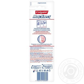 Colgate Max Shine Medium Toothbrush 1+1pcs - buy, prices for Auchan - image 6