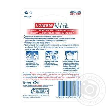 Зубна нитка Colgate Optic White Профілактика зубного нальоту 25м - купити, ціни на Ашан - фото 6