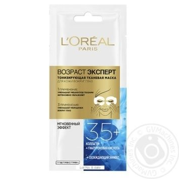 L'Oreal Paris mask tone for the skin around the eyes 35+years 30ml - buy, prices for Tavria V - image 1