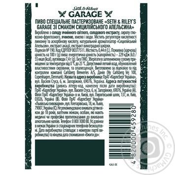 Пиво Seth&Riley's Garage со вкусом сицилийского апельсина 4,6% 0,44л - купить, цены на Фуршет - фото 2