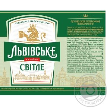 Lvivske Light Beer 4,5% 1,2l - buy, prices for CityMarket - photo 2