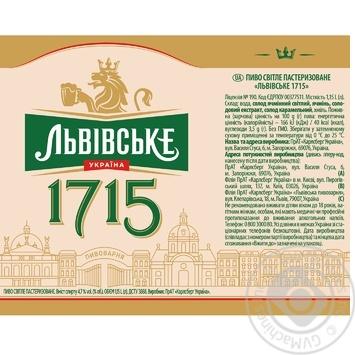 Пиво Львівське 1715 світле 4,7% 1,15л - купити, ціни на Novus - фото 2