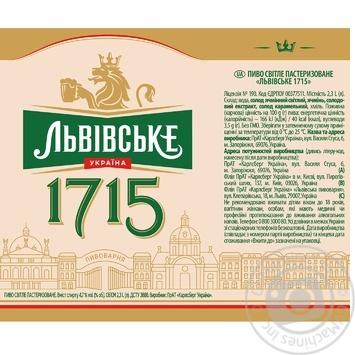 Пиво Львівське 1715 світле 4,7% 2,3л - купити, ціни на CітіМаркет - фото 2