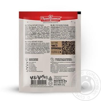 Перец черный горошек Pripravka 20г - купить, цены на МегаМаркет - фото 2