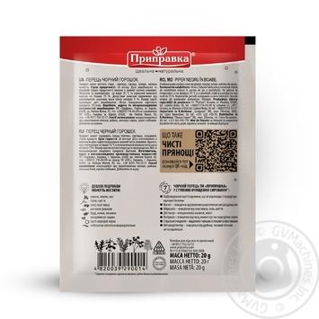 Pripravka black pepper peas 20g - buy, prices for EKO Market - photo 2