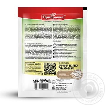Перець червоний мелений Pripravka 20г - купити, ціни на CітіМаркет - фото 2