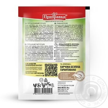 Pripravka Allspice Pepper Peas 20g - buy, prices for CityMarket - photo 2
