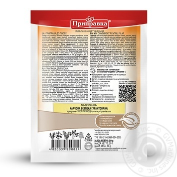 Pripravka to Pilaf Spices 30g - buy, prices for Novus - image 2