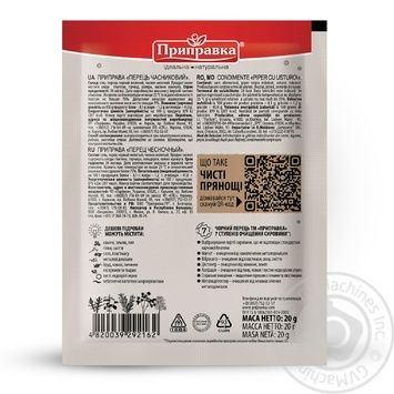 Приправа Pripravka Перец чесночный 20г - купить, цены на МегаМаркет - фото 2
