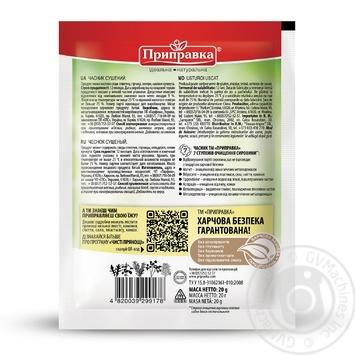 Чеснок сушеный Pripravka 20г - купить, цены на Фуршет - фото 2