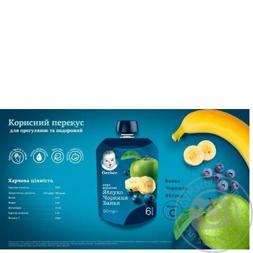 Пюре Gerber яблоко черника банан 90г - купить, цены на Ашан - фото 3