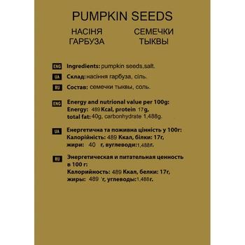 Семена тыквы Misso жареные соленые 150г - купить, цены на Таврия В - фото 2