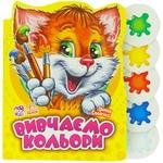 Irina Sonechko Study Colors Book