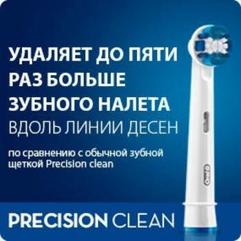 Насадки для електричної зубної щітки Oral B Precision Clean EB20 2шт - купити, ціни на Восторг - фото 3