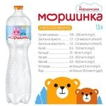 Morshynka non-carbonated water 1500ml - buy, prices for MegaMarket - image 2