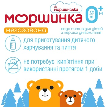 Вода минеральная Моршинская негазированная для детей 6л - купить, цены на Метро - фото 3