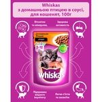 Whiskas With Chicken In Sause For Kittens Food - buy, prices for Furshet - image 4