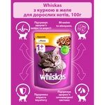 Whiskas With Chicken In Jelly For Adult Cats Food - buy, prices for EKO Market - photo 2