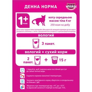 Whiskas With Chicken In Jelly For Adult Cats Food - buy, prices for Tavria V - image 5