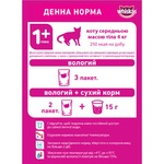 Whiskas With Lamb Meat In Jelly For Cats Food - buy, prices for Tavria V - image 3